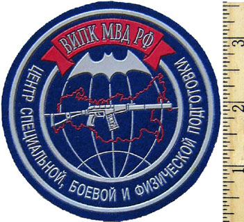 Sleeve Patch for the Center of Special Training in Fighting and Physical Disciplines of MVD (parade uniform).