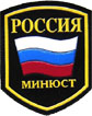 Sleeve Patch for the Ministry of Justice of Russia.
