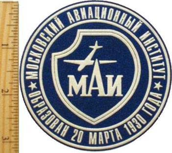 Sleeve Patch for the Moscow Aviation Institute. MAI