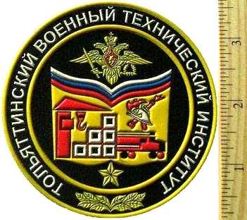 Patch for Tolyatti Military Technical Institute