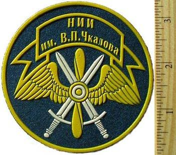 Patch for Chkalov Science Research Institute