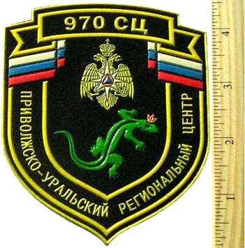 Patch for Ministry of Emergency Situations. Volga-Ural Regional Center #970