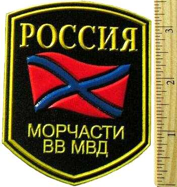 Patch for Navy Unit of MVD (Internal Force)