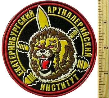Patch for Ekaterinburg Artillery Institute