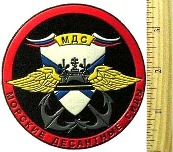 Patch for Brigade of Naval Airborne (Landing) Forces