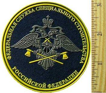 Patch for Federal Agency of Special Construction (Black/Yellow)