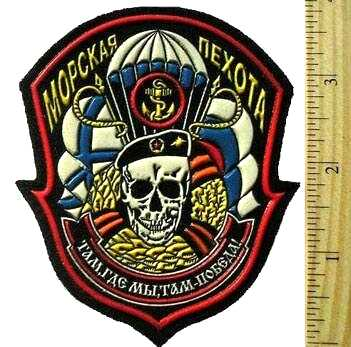 Patch for Naval Infantry Troops Marines