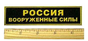 Breast Patch for the Armed Forces of the Russian Federation