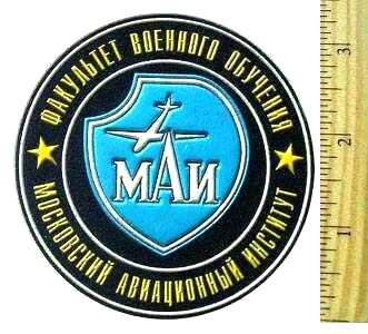 Sleeve Patch for the Moscow Aviation Institute - Military Faculty. MAI