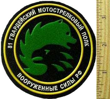 Patch for 81 Motorized Infantry regiment
