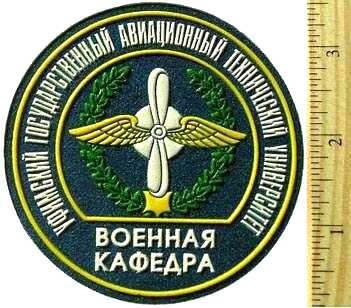 Patch for Ufa State Aviation Technical University - Military Department