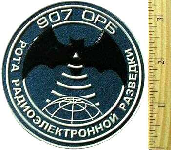 Sleeve Patch for 907 Signals (Electronic) Intelligence Unit