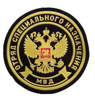 Sleeve patch for Spetsnaz of the Interior Troops of the Ministry of the Internal Affairs of Russia.