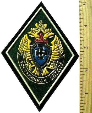 Patch for Federal Border Service of Russian Federation