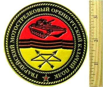 Patch for Orenburg Cossack Motorized Infantry Regiment