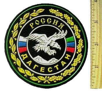 Sleeve Patch of the Republic of Dagestan - Russian Federation