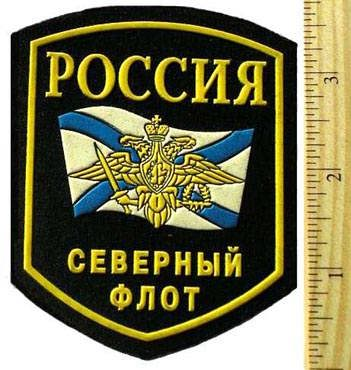 Sleeve patch for Russian Northern Fleet Navy Flag + Emblem