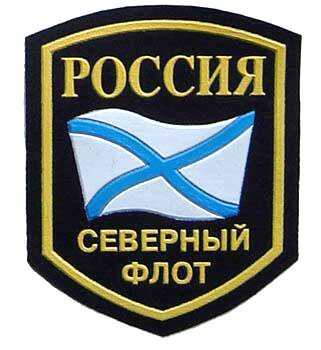 Sleeve patch for Russian Northern Fleet Navy Flag.