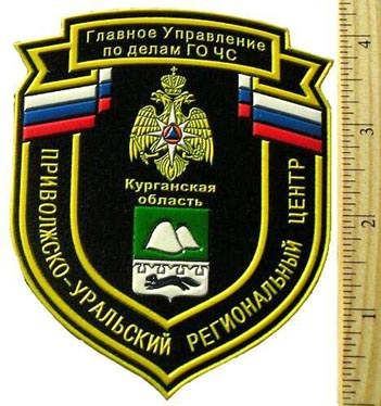 Patch for Ministry of Emergency Situations. Volga-Ural Regional Center - Kurgan Region