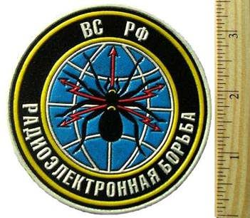 Patch for Electronic Countermeasures Forces of Russian Federation