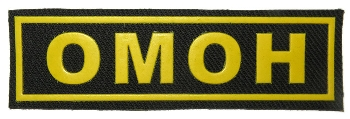 Omon Spetsnaz Militsia Police MVD chest patch
