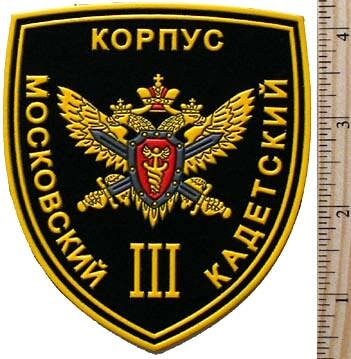 3-rd Moscow cadet military school