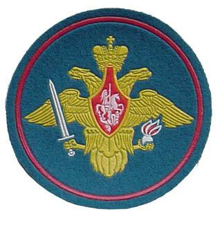 Russian Sleeve patch for Ground Force. Blue background.
