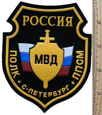 Saint Petersburg PPSM regiment MVD shoulder patch