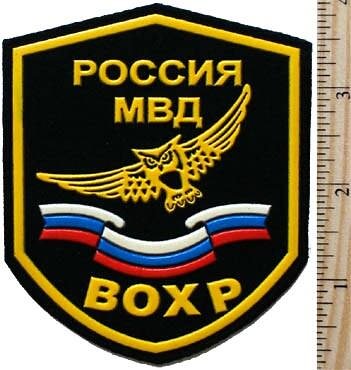 MVD of Russia. VOHR. Militarized security.