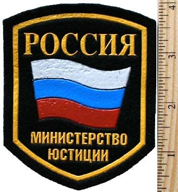 Patch for the Ministry of Justice of  the Russian Federation