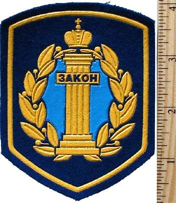 Russian Ministry of Justice. Court marshal patch.
