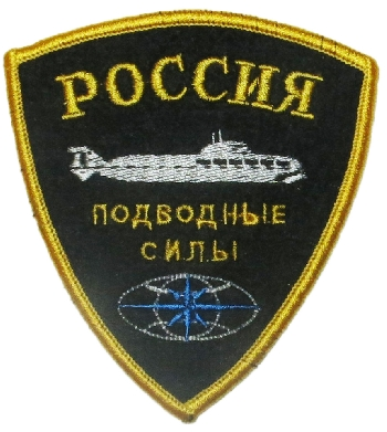 Submarine (underwater) forces of Russia.