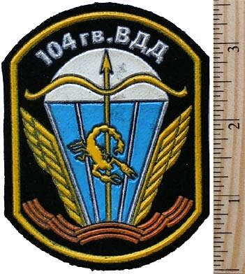 Sleeve Patch for 104th Guards Airborne Division.