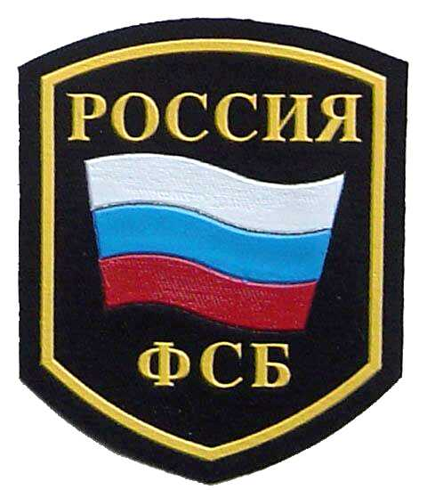Sleeve patch for the FSB ( formerly known as KGB ).