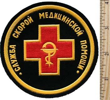 Medicinal services. Patch for ambulance staff.