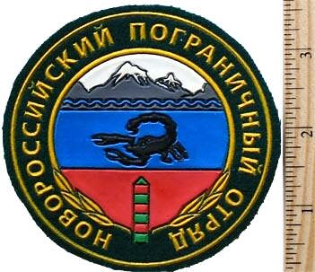 Novorossisk Holding the Order of the Red Banner frontier detachment