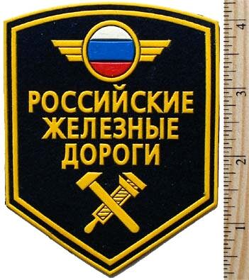 Russian Railways service sleeve patch.