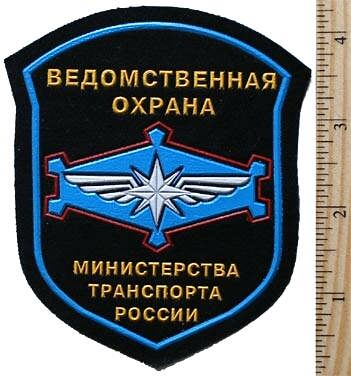 The ministry of transport of Russian Federation. Non-Departmental security.