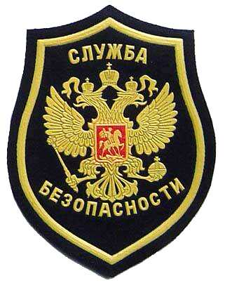 Russian  FSB double headed Eagle sleeve patch.