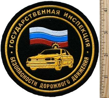 Russian Federal Road Safety Service