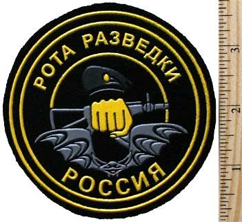 Reconnaissance unit (rota) of Russia