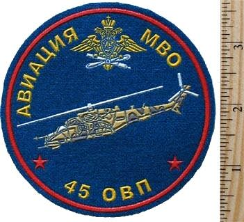 Sleeve Patch for 45th Separate Helicopter Regiment of Moscow Aviation Military District.