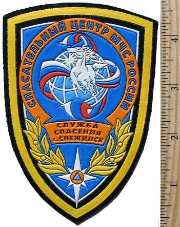 Patch for the Russian Ministry for Emergency Situations. Snezhinsk rescue center.