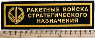 Strategic Rocket Forces of Russia. Breast patch.