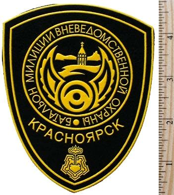 Non-departmental militsia battalion of the MVD of Krasnoyarsk city.