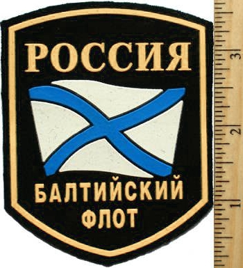 Russian Navy patch - Baltic Sea Fleet.