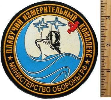 Floating Research Ship patch. Russian Federation Department of Defense.