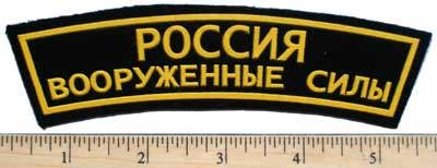 Shoulder patch for the Armed Forces of Russia