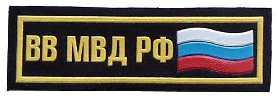 Chest Patch for the Interior Troops of the Ministry Of the Internal Affairs (MVD). 4.5 x 1.2 inch.