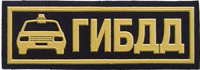 GIBDD (State Inspection on Safety of Road Traffic) chest patch 4.5 x 1.5 inches.